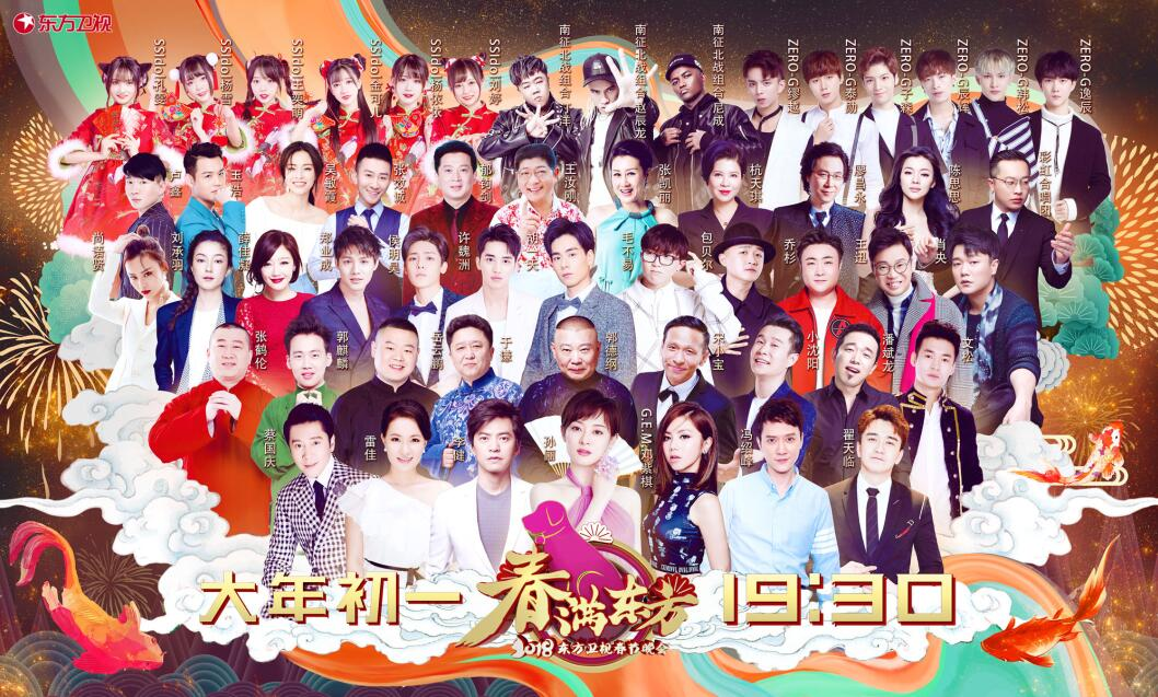 2018东方卫视春晚全球首播 群星璀璨营造全新风貌