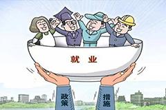 发改委大力推进农民返乡创业 创新工作机制