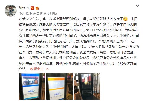 """胡锡进:西方说""""中国人脸数据库控制社会"""" 这是嫉妒"""