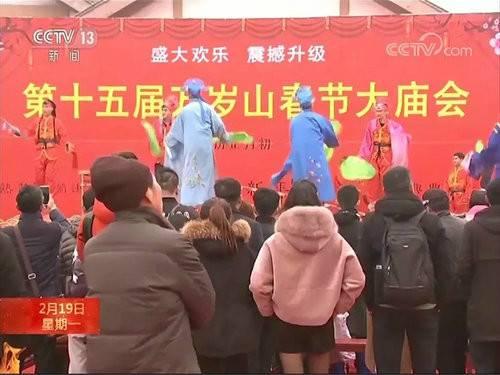 开封万岁山春节大庙会又上央视
