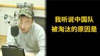 韩国明星:中国队犯规很卑鄙!网友痛批:先学会做人