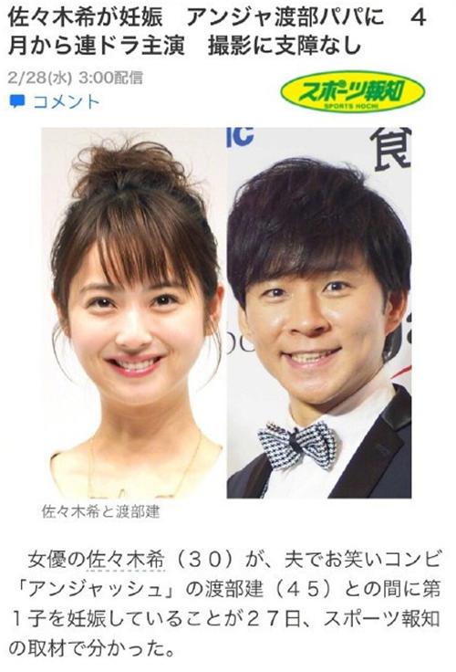 """""""日本最美女神""""佐佐木希怀孕了"""