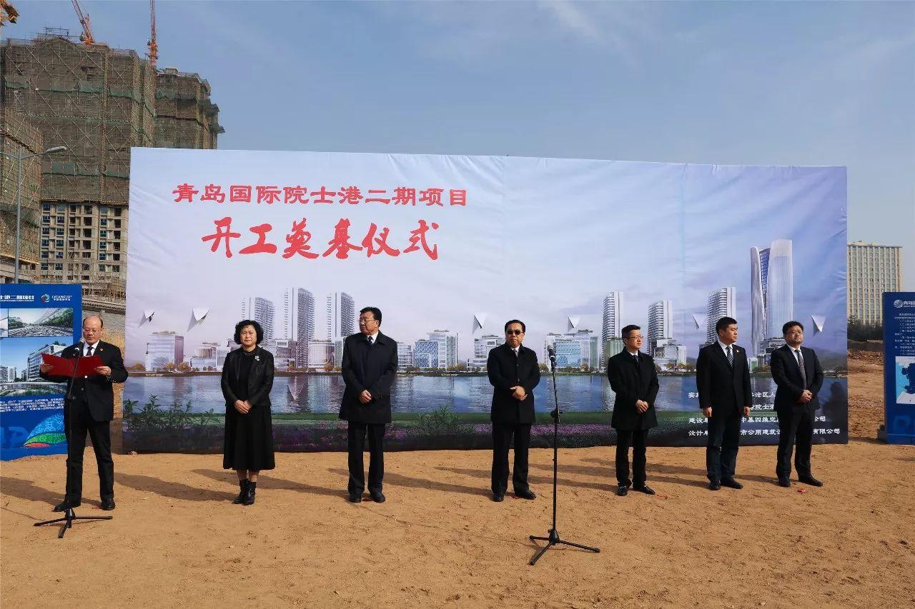 新动能驱动李沧革新,青岛国际院士港二期重装起航