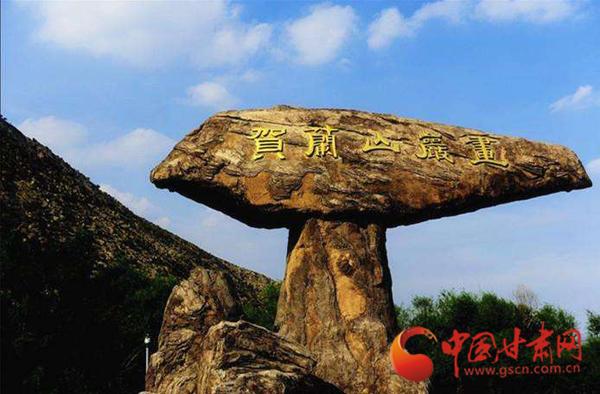 贺兰山岩画景区