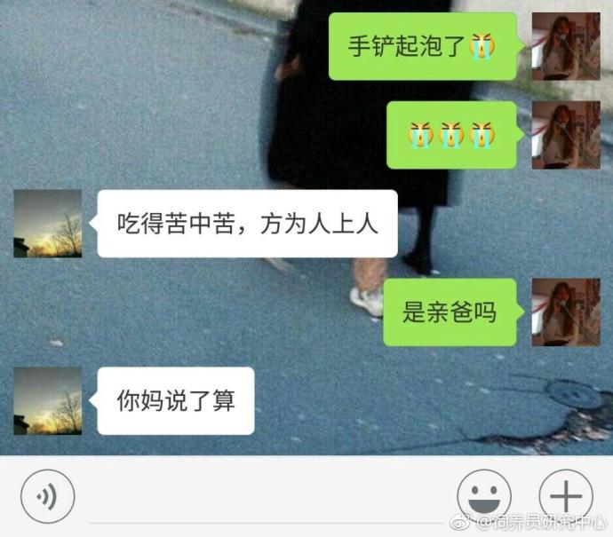 [FUN来了]老外学习中国网络流行语 哭着想回国