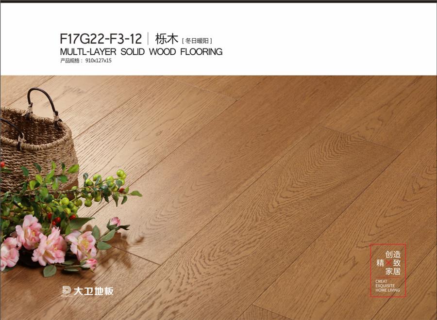 品味新品|大卫地板栎木冬日里的一抹暖阳