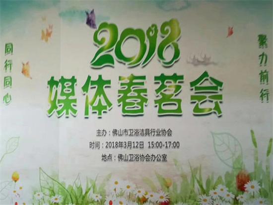 """卫浴协会举办2018""""同行同心 聚力前行""""媒体春茗会"""