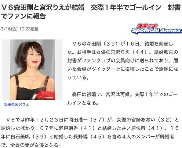 V6森田刚宣布与宫泽理惠结婚 二人交往一年半