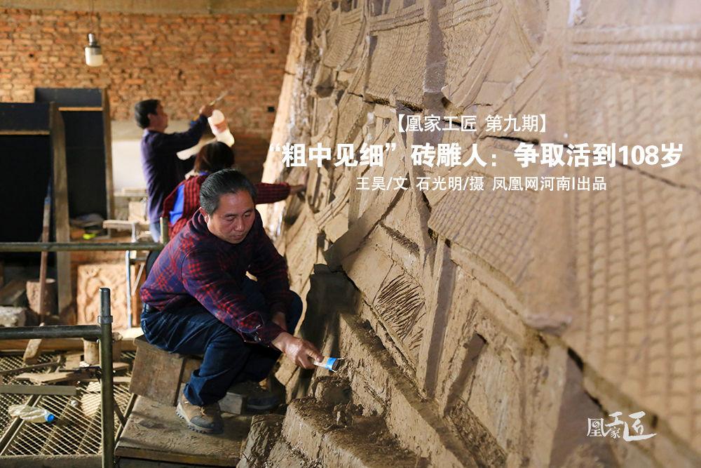 """《凰家工匠》第9期:""""粗中见细""""砖雕人:与时间赛跑,争取活到108岁"""