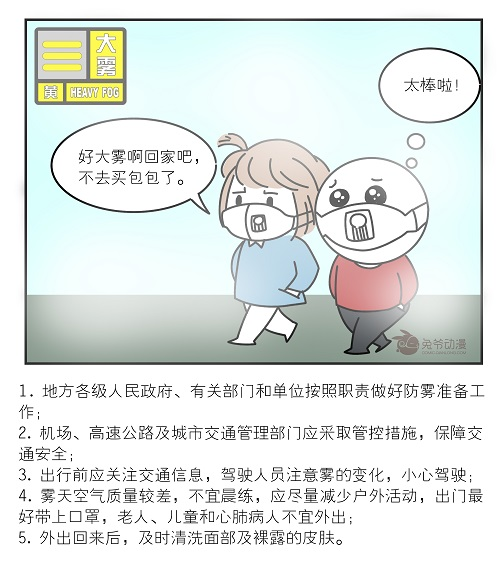 北京市2018-08-2117时发布大雾黄色预警信号