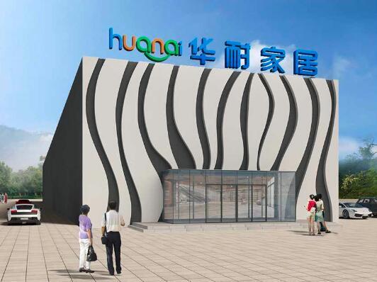 为您一站定制品质之家 沧州华耐家居体验馆盛装揭幕