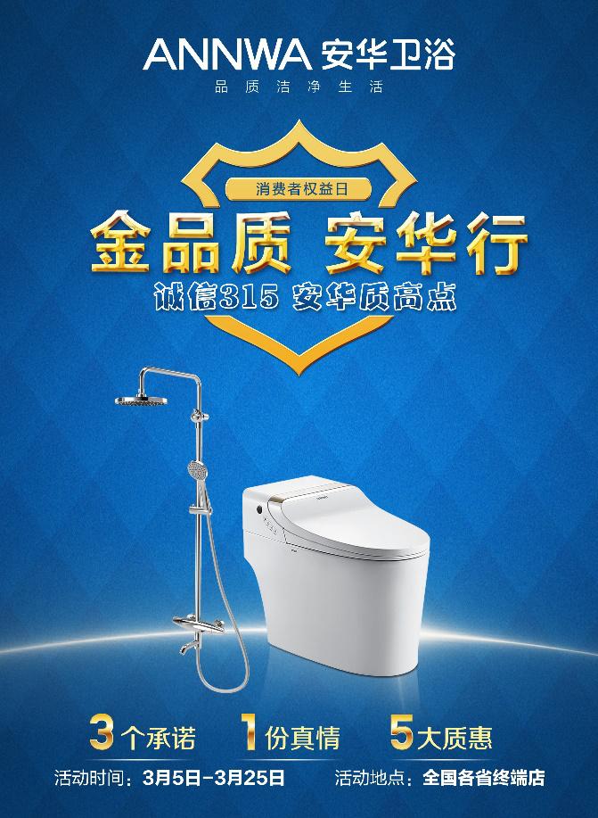 安华卫浴,卫浴品牌,315,活动