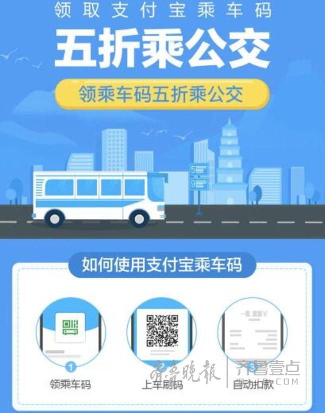 今天起至3月底 在济南乘公交用支付宝付款直接打