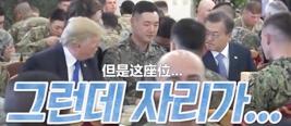 特朗普与韩国总统吃饭 坐在中间的士兵表情亮了