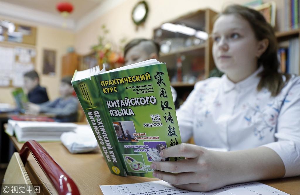 俄罗斯自今年起将汉语纳入俄全国统一高考