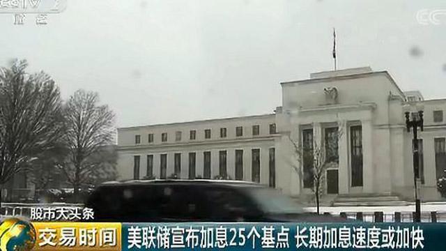 美联储加息落地后:美股美元跳水