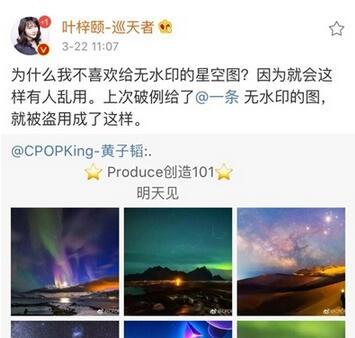 摄影师接受黄子韬道歉:希望唤起大家版权保护意识
