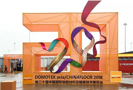 """DOMOTEX asia开展 品牌云集 闪""""耀""""地材人"""