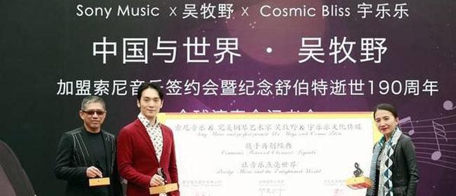 """""""完美钢琴家""""吴牧野签约索尼音乐 携手再创经典"""