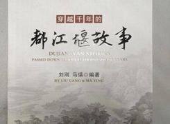 穿越千年的都江堰故事