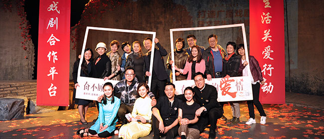 北京人民广播电台·繁星戏剧村战略合作正式开启