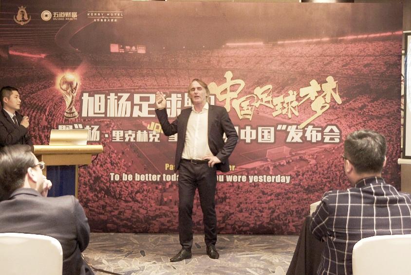旭杨足球携手五道财富 推动中国青少年足球运动发展