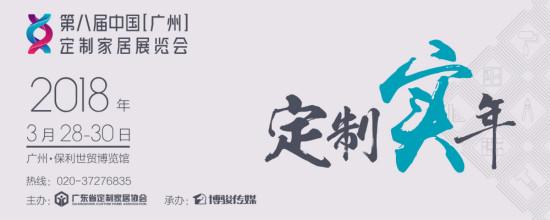 2018「定製實年」:100強品牌集結廣州