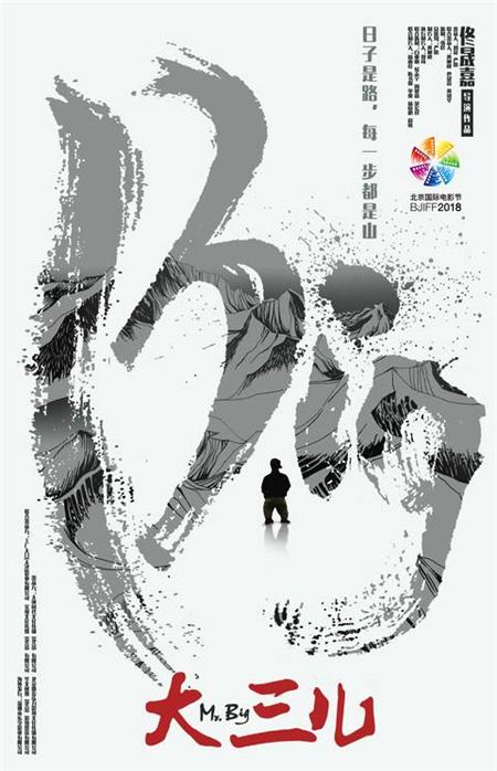 """片方今日公布影片概念版海报,主角大三儿泰然矗立于偌大的英文""""big"""""""