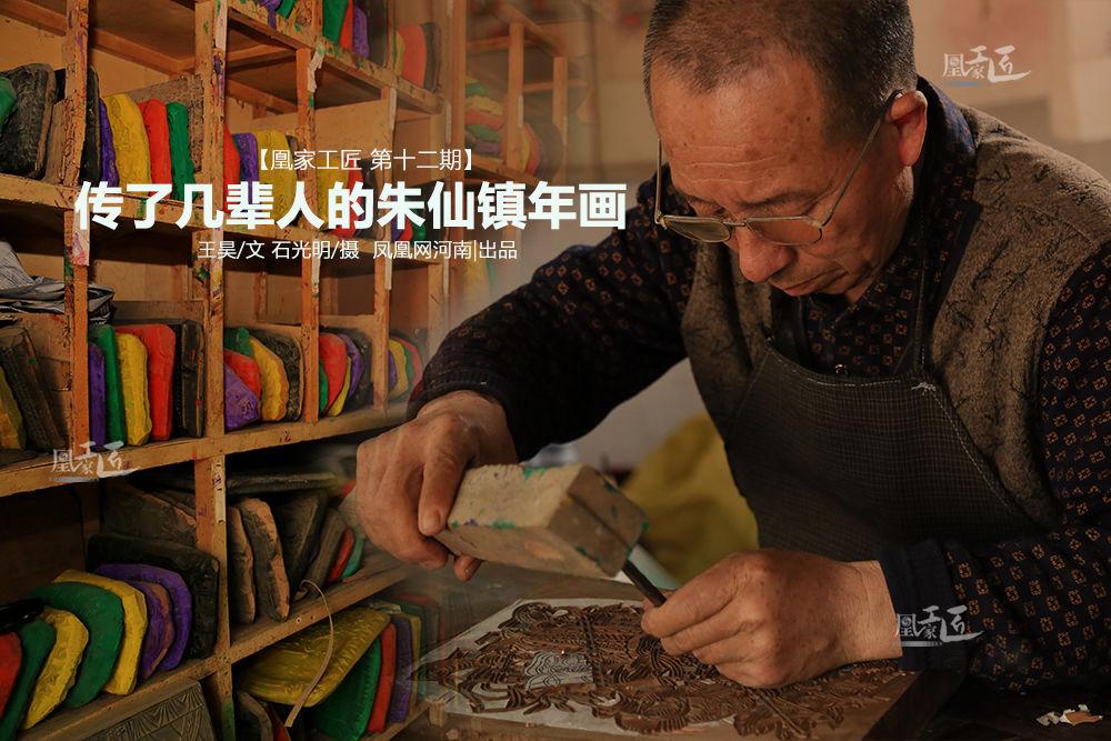 《凰家工匠》第12期:朱仙镇年画世家:传了几辈人,现在最富足