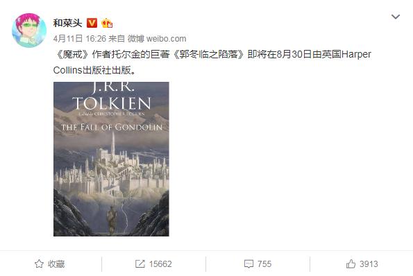 《魔戒》作者发新书 书名竟然撞名郭冬临?
