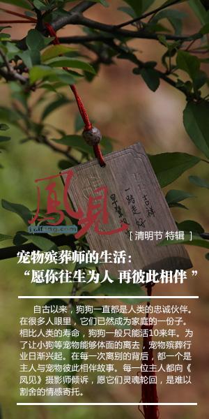 """凤见第131期:他说:""""愿你往生为人"""