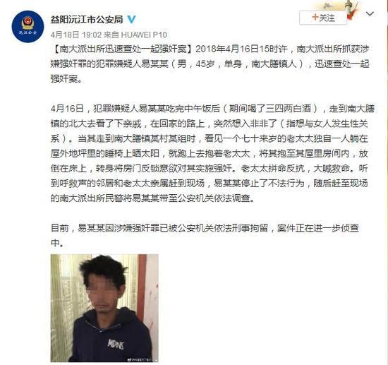 45岁男子酒后将7旬老太抱进屋内欲强奸 被刑拘