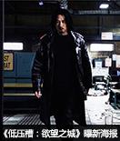 《低压槽:欲望之城》曝新海报