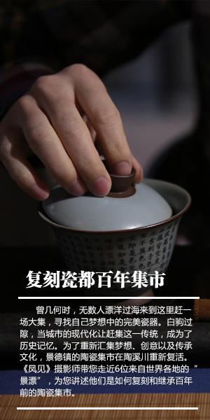 """凤见第133期:复刻瓷都百年集市""""width=""""300"""""""