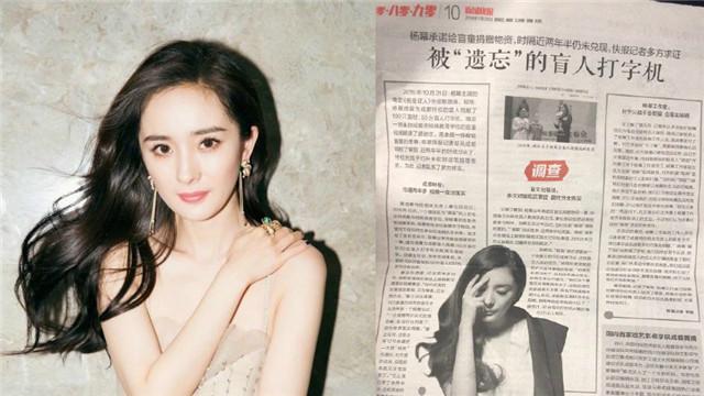 李萌告杨幂法院立案 要求道歉并赔偿一元