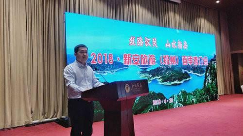 2018新安旅游(郑州)春季推介会成功举办 优惠政策公布