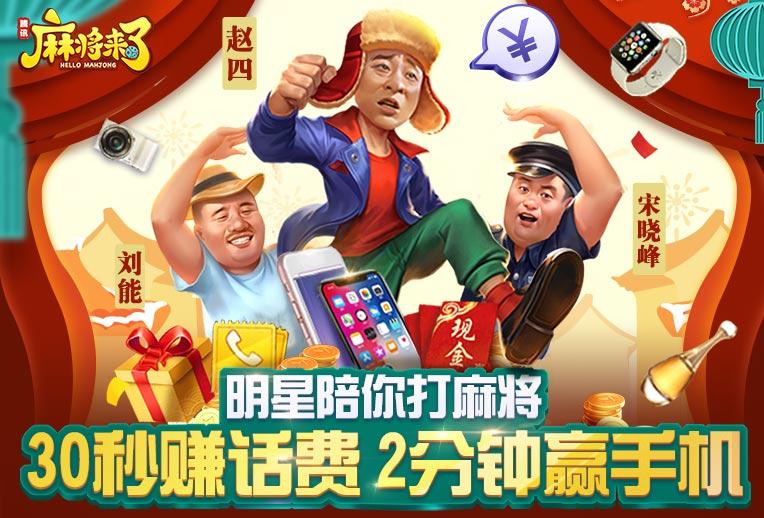 《麻将来了》福利赛赢IphoneX 参赛免费不套路