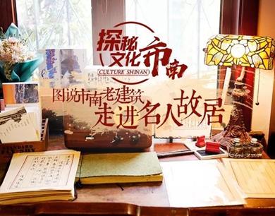 走进名人故居:找寻老舍先生在青岛的创作灵感