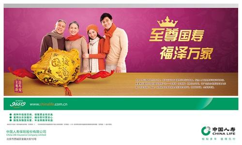 """中国人寿推出升级版重疾保障产品""""国寿福(至尊版)保险"""