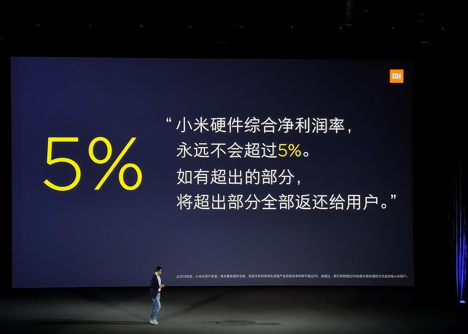 雷军发内部信:小米硬件综合净利永不超5%,超过返还用户
