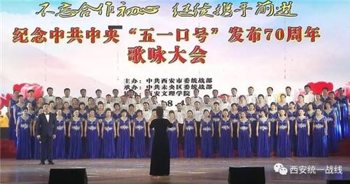 """西安市举办纪念""""五一口号""""发布70周年歌咏大会"""