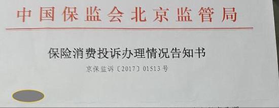 平安人寿欺骗投保人收益少了10万元 北京保监:已超处罚期限