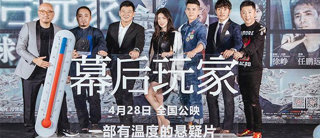 《幕后玩家》首映获赞 徐峥王丽坤虐心情感戳泪点