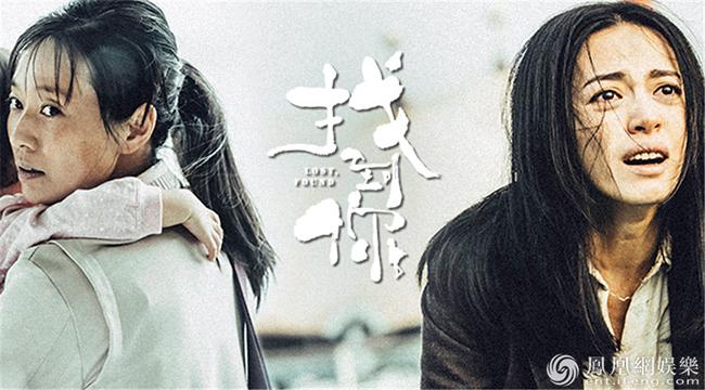 冯小刚携手吕乐打造《找到你》 姚晨马伊琍挑战自我