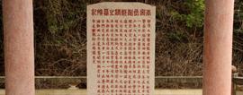 纠结千年的难题谜案:南宋丞相郑清之祖籍在赣南