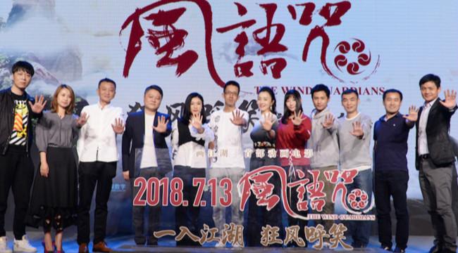 """《风语咒》定档7月13日 陶虹边江演绎""""声临其境"""""""