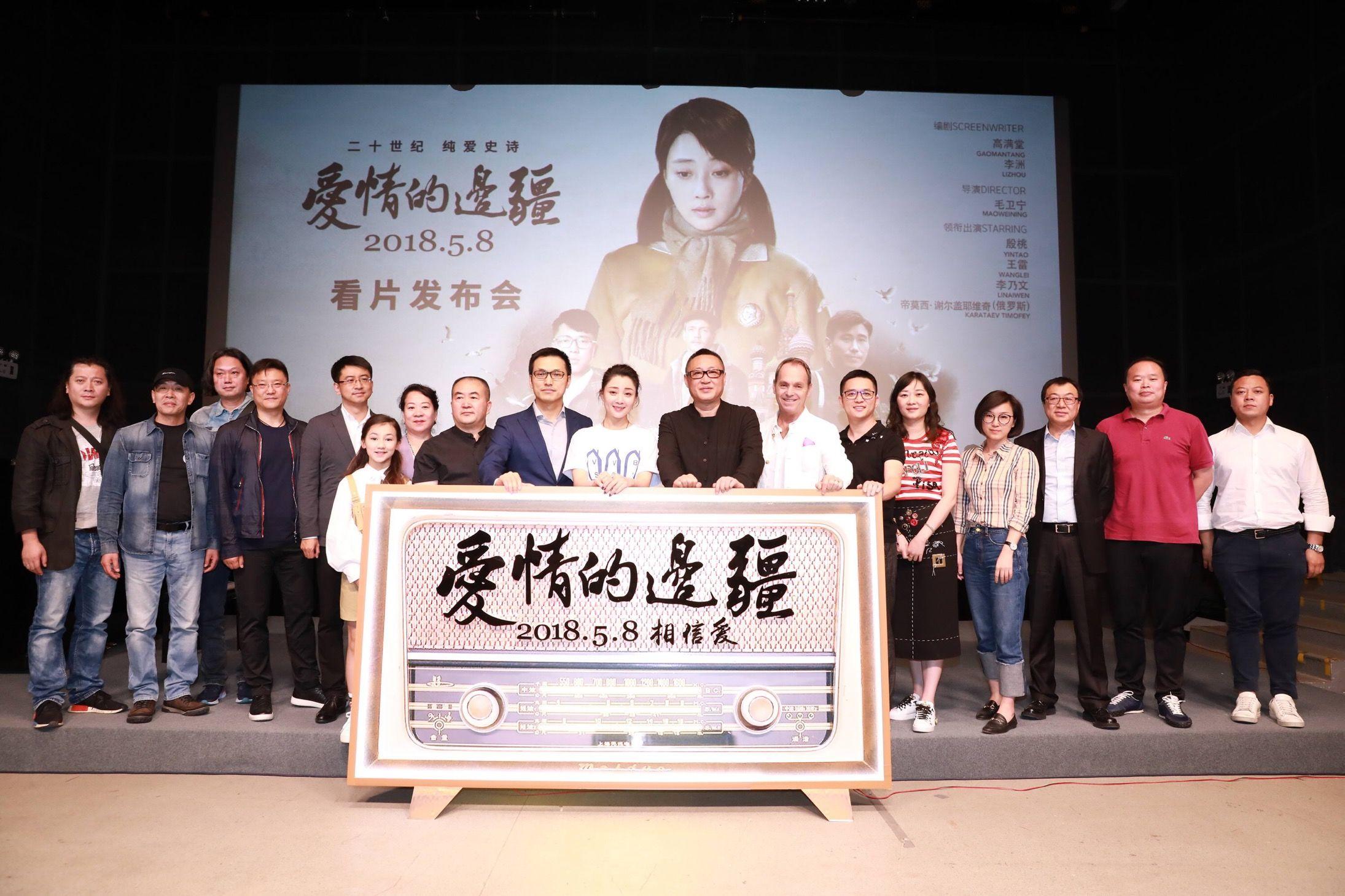 《爱情的边疆》5.8开播 殷桃:我在剧中追爱30年