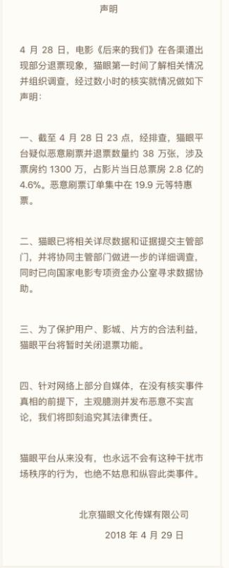刘若英导演作品出现退票现象《猫眼》发文回应