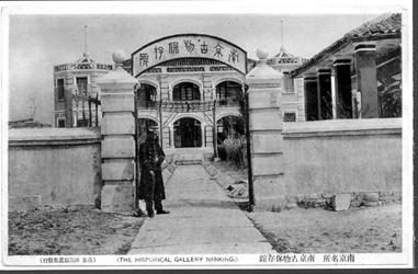 """江苏最早的国家文物收藏机构--""""南京古物保存所"""""""