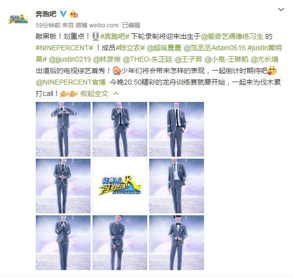 Ninepercent将全员录制跑男 蔡徐坤缺席或因档期